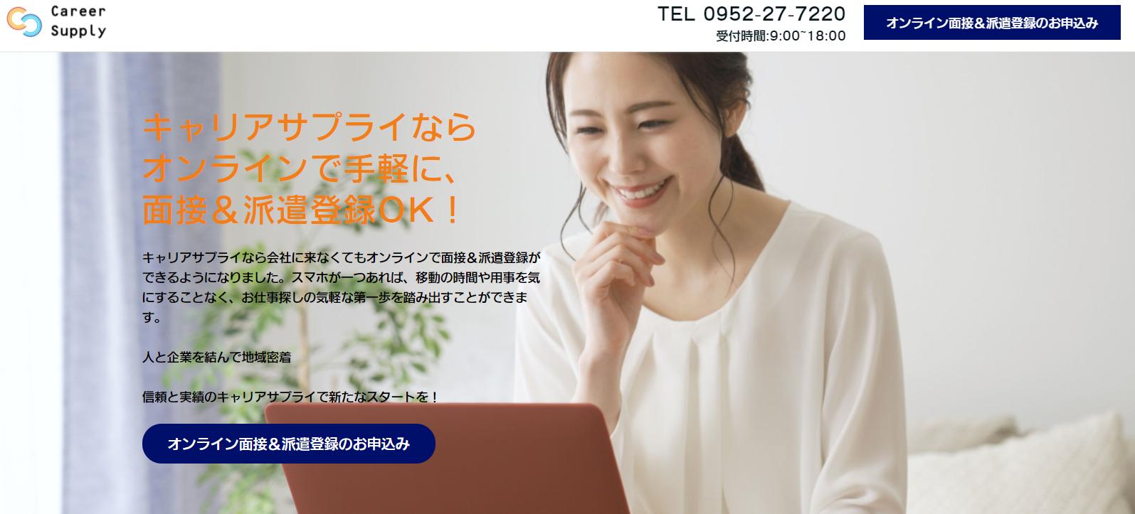 キャリアサプライなら オンラインで手軽に、 面接&派遣登録OK!