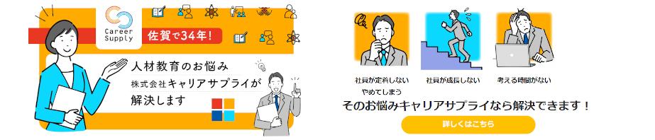 佐賀企業に特化したオーダーメイド研修