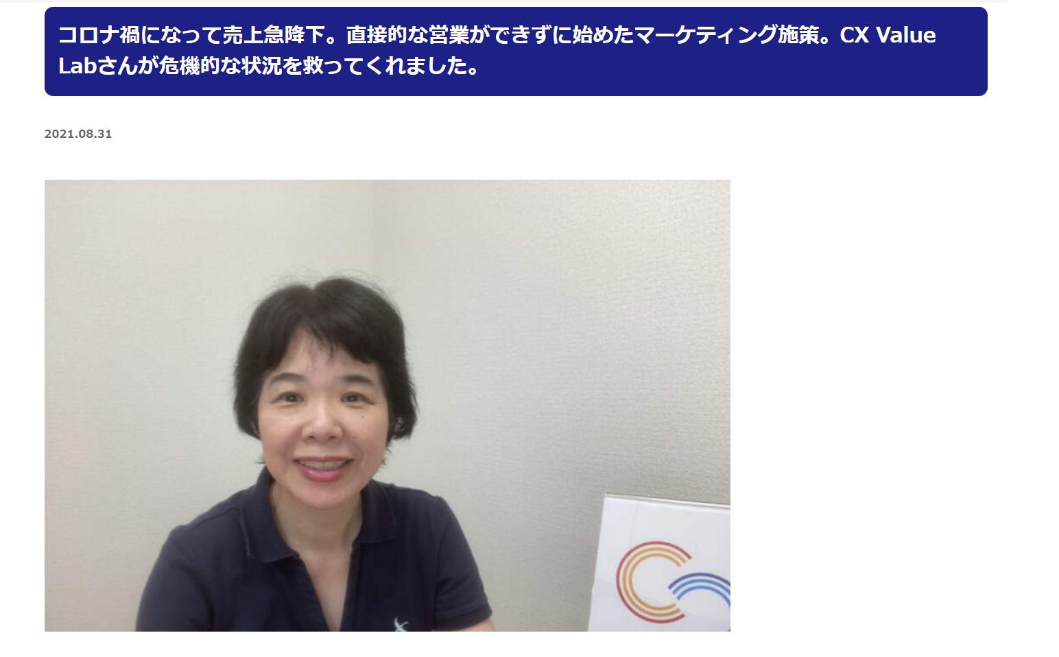 DX推進の取り組みついて②(CX Value Lab株式会社様HP掲載)